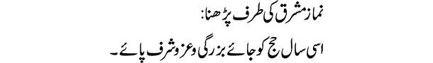 namaz-mashriq-ki-taraf-parh