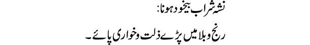 nasha-sharab-bekhud-hona-ta