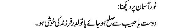 noor-asman-par-dekhna-tabee