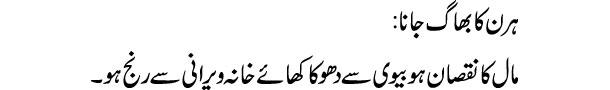 haran-ka-bhag-jana-tabeer