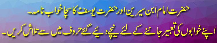 Khwab Ki Tabeer Khwab Nama Khwabon Ki Tabeer Online Tabeer Urdu