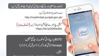 Photo of Insaf Imdad Form Register Online for Insaf Imdad Package